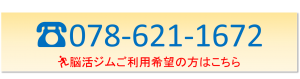 脳活ジム電話番号