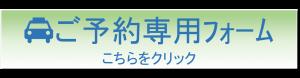 扇弘タクシーご予約専用フォーム